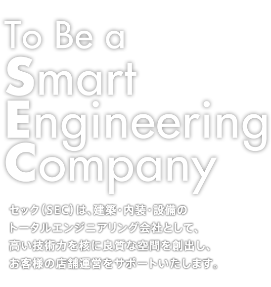 To Be a Smart Engineering Company